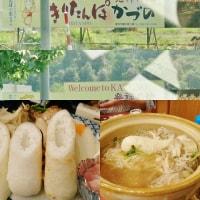秋田への旅。