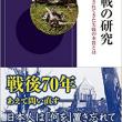半藤一利   (著),    江坂彰 (著)  撤退戦の研究 (青春新書インテリジェンス) 新書