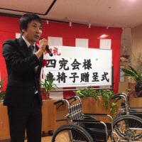 会長報告。2016年10月13日、四究会第8回車椅子寄贈事業