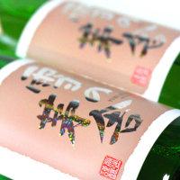 ◆日本酒◆秋田県・齋彌酒造店 雪の茅舎 純米吟醸 秘伝山廃 限定生酒 夏酒 ホログラム・ロゴ仕様ラベル