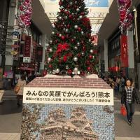 みんなの笑顔でがんばろう!熊本 クリスマスバージョン