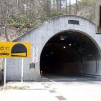 駒止トンネル。