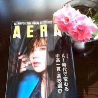 AERA グンちゃん(^○^)