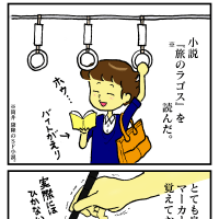 絵日記:小説『旅のラゴス』!