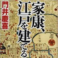 「家康、江戸を建てる」 門井慶喜著 祥伝社