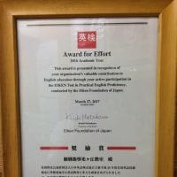 光ヶ丘教室、英検協会から奨励賞受賞!