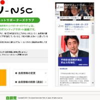 自民党ネットサポーターズクラブ……ネット上で組織された人たち