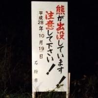 2016年10月20日(木)熊騒ぎが〜〜