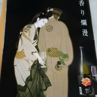 0521 秋田の純米