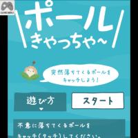 「ポイントタウン」のミニゲーム紹介①