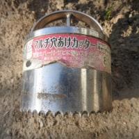 マルチの自家製穴あけ器