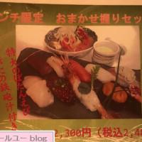 札幌 四季花まる paseo店 (お寿司屋さん)