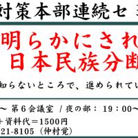 沖縄対策本部■5・26 H28年度 第5回連続セミナー 「国会で明らかにされた日本民族分断工作」