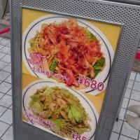 関谷スパゲティー