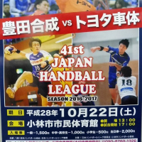 41st JAPAN HANDBALL LEAGUEが開催!