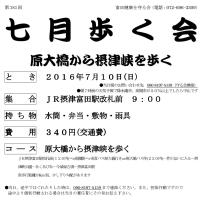 [お知らせ]七月歩く会:原大橋から摂津峡を歩く