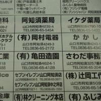 『阿知須花火大会』 いよいよ開催!!