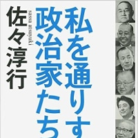 何が、日本の政界最強、最高のリベラルだよ。