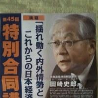 田崎史郎氏の講演会