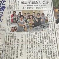 神戸新聞に出ました❗️