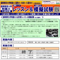 「福岡教育大学附属小入試対策 レッスン&模擬試験」・第2回開催のお知らせ。