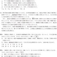大学入試センター試験・日本史 2