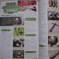 CQ誌3月号