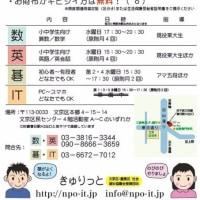 学習/課外支援を文京区民センターでやることになりました。