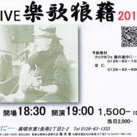 美唄LIVE