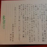 手書きのお礼状をお送りしました