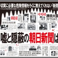 【KSM】 朝日新聞、減収減益 純損益が5年ぶり赤字に転落 廃刊までのカウントダウンか?