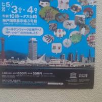 5月 3(水)~5月 4(木)10:00~17:00  アート&てづくりバザールinKOBE