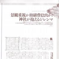 月刊誌サイゾーの取材