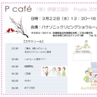 Pcafe お料理体験会