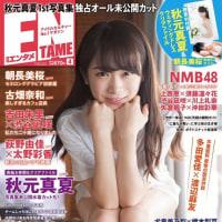 ENTAME 2017年4月号 雑誌 予約情報 表紙:秋元真夏(乃木坂46) 付録:クリアファイル