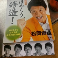 松岡修造カレンダー