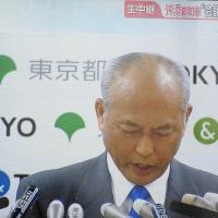 舛添東京都知事政治資金の支出についての疑問!