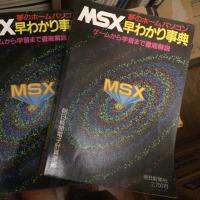 朝日新聞社の「MSX本」はレベル高め。