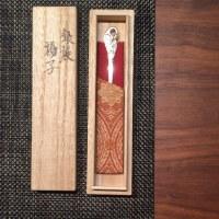 人間国宝の楊枝を頂きました(3万円の寄付)