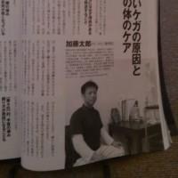 『剣道日本』  【香里園 かとう整骨院】