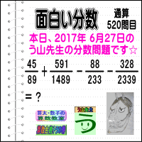 [う山雄一先生の分数][2017年6月27日]算数・数学天才問題【分数520問目】