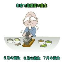 お家で薬膳夏の養生!!