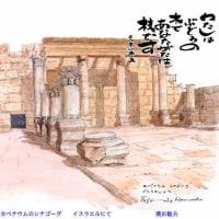 カペナウム 世界わがスケッチの旅 イスラエル