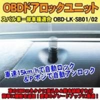 XV HIBRID 2.0i-L GPE系 平成28年11月 リバース連動ミラー下降キット ドアロックユニット 取付