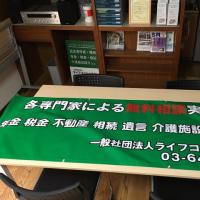 品川鮫洲郵便局 相談会
