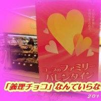 バレンタインデー・・・