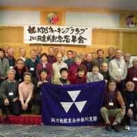 12/4 KDSウォーキング 200会達成記念忘年会(横浜)
