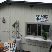木と風の香り 子ども食堂6/25オープン!