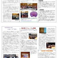 手話言語法ニュース最新号 No.35発行されました。(全日本ろうあ連盟)