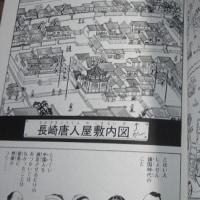 「風雲児たち」(6)みなもと太郎